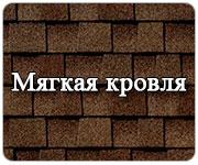 myagkaya